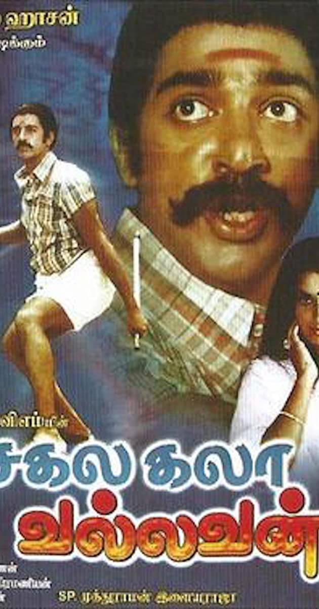 Sakalakala Vallavan Torrent Download