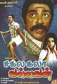 Sakalakala Vallavan Poster