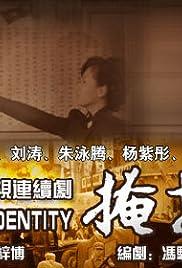Yan Hu Poster