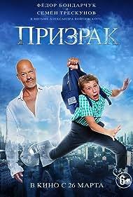 Prizrak (2015)