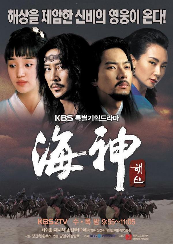 Emperor of the Sea (TV Series 2004–2005) - IMDb