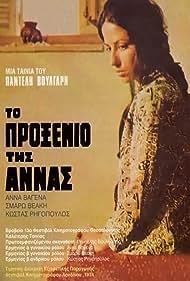To proxenio tis Annas Poster - Movie Forum, Cast, Reviews