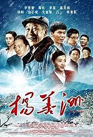 Yang Shan Zhou Poster