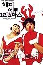 Happy Ero Christmas (2003) Poster
