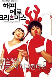 Happy Ero Christmas Poster