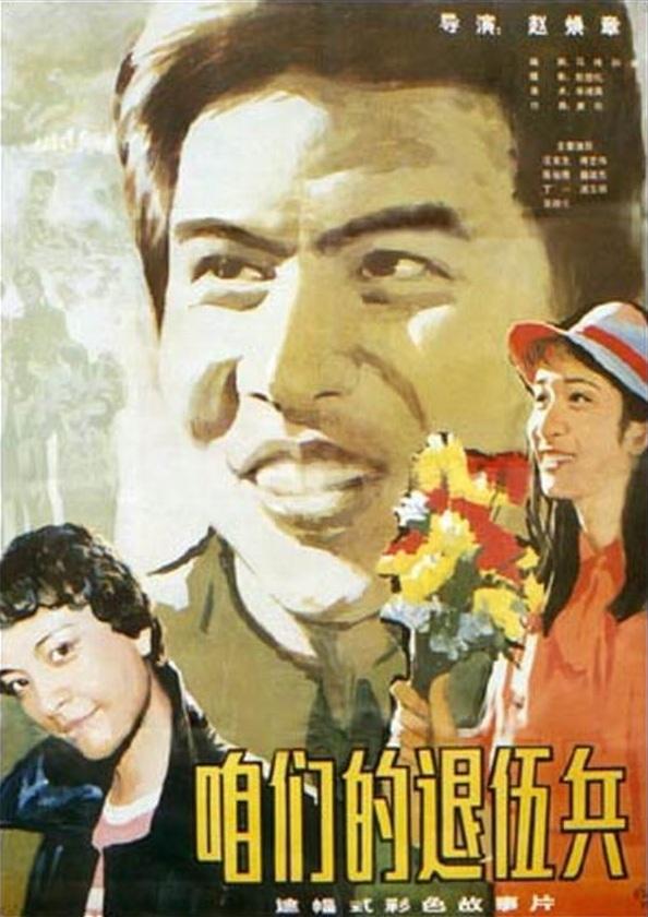 Zan men de tui wu bing ((1985))