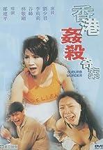 Xiang Gang jian sha ji an