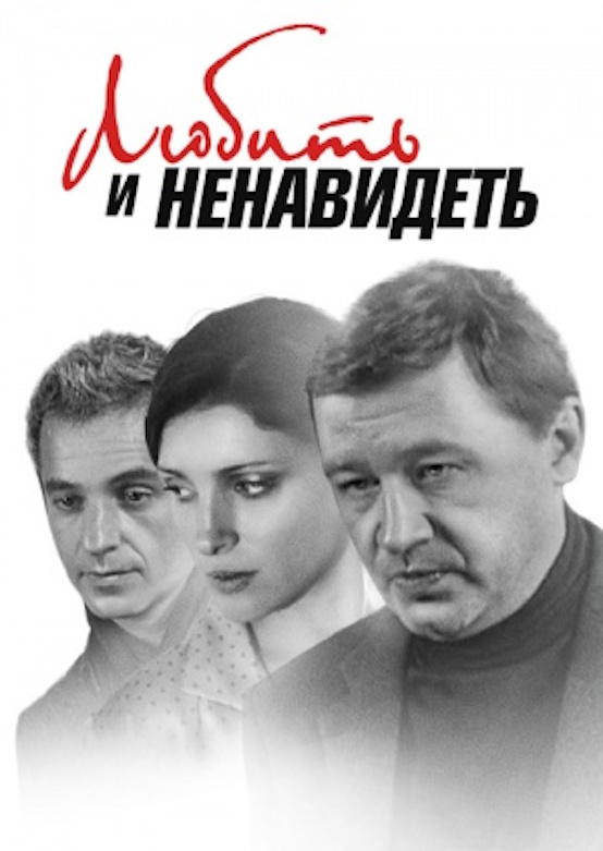Lubit i nenavidet (2009)