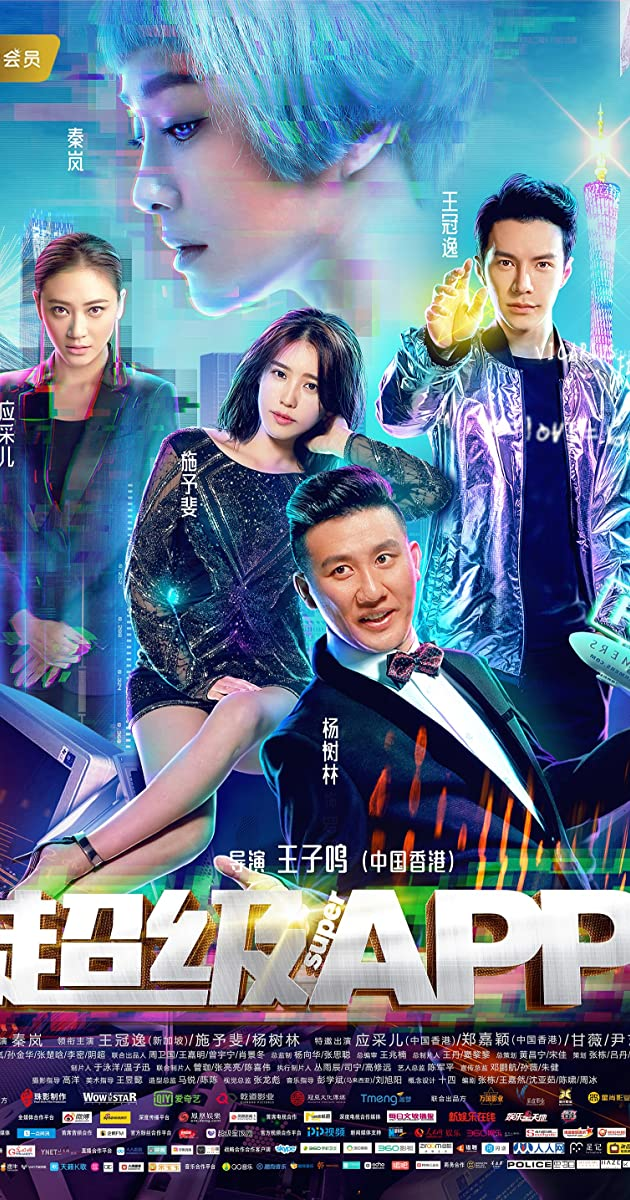 Siêu Ứng Dụng - AI is coming (2018)