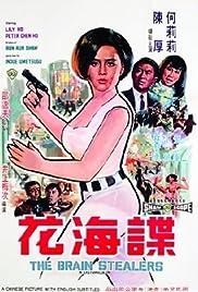 Die hai hua Poster