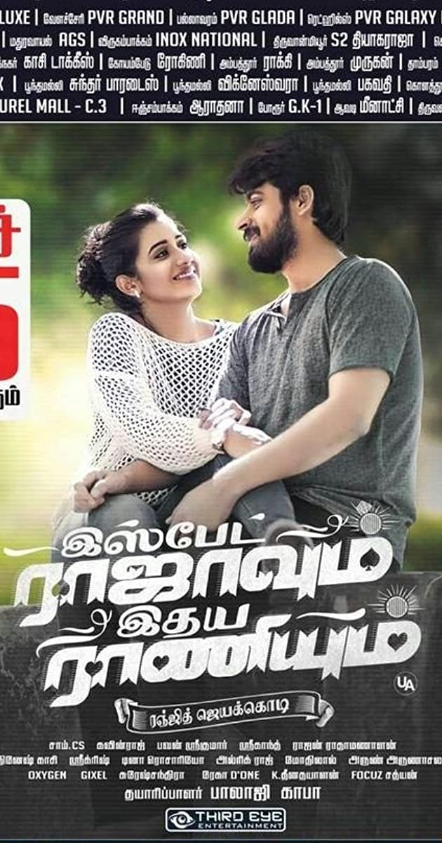 Ispade Rajavum Idhaya Raniyum Torrent Download