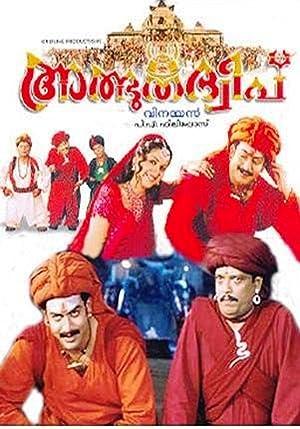Fantasy Athbhutha Dweepu Movie