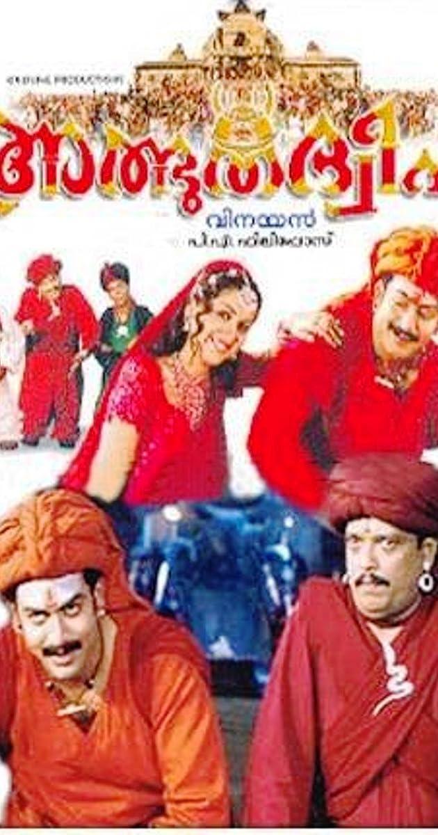 adbhutadweep mp3
