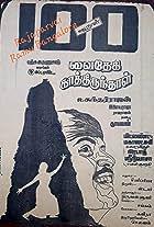 Vaidehi Kaathirundaal