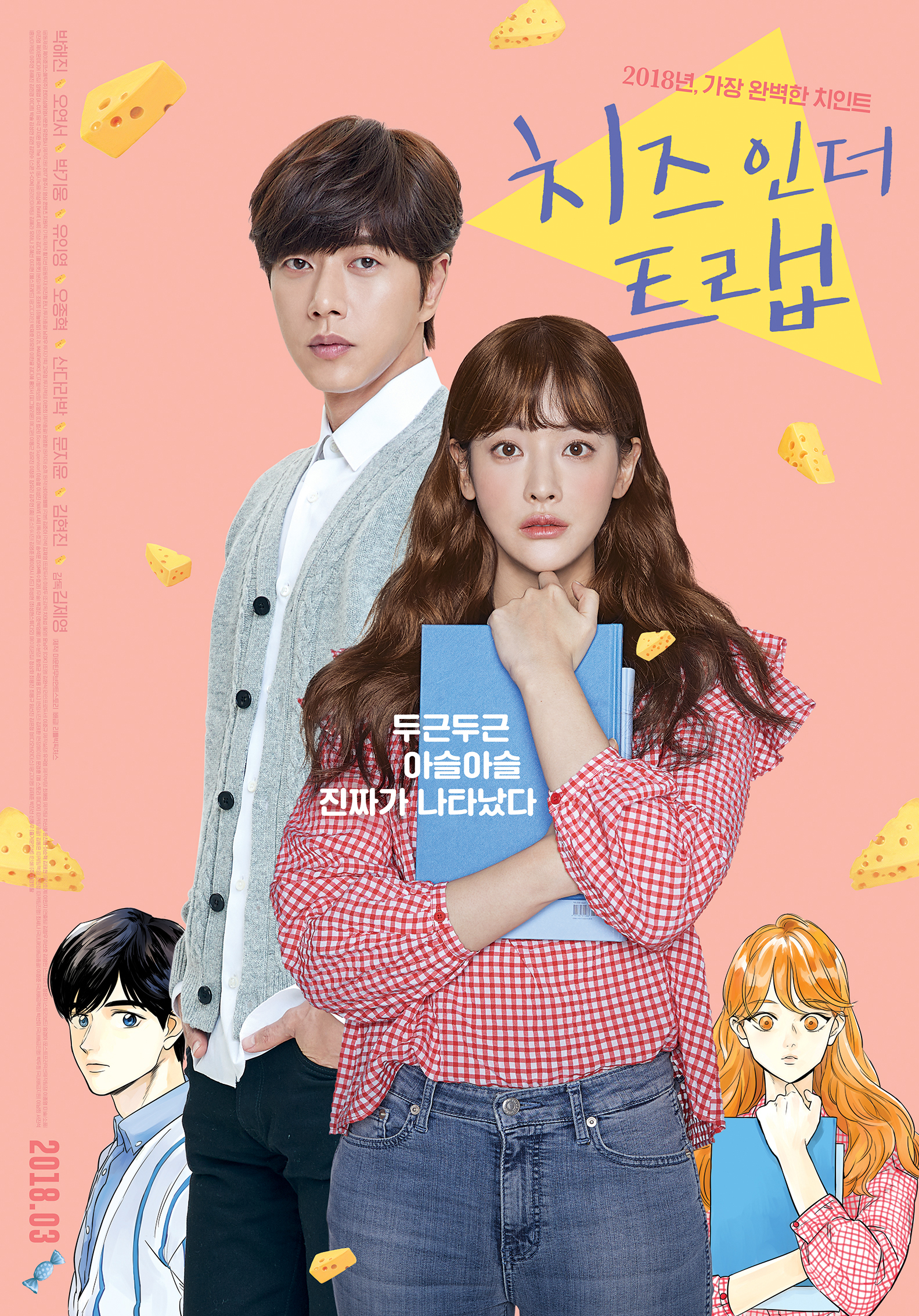 Cheese in the Trap (2018) - IMDb