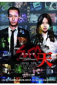 Ryô Kase and Erika Toda in Gekijouban SPEC: Ten (2012)