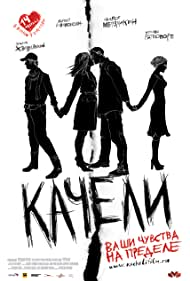 Kacheli (2008)