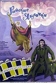 Rayskie yablochki Poster