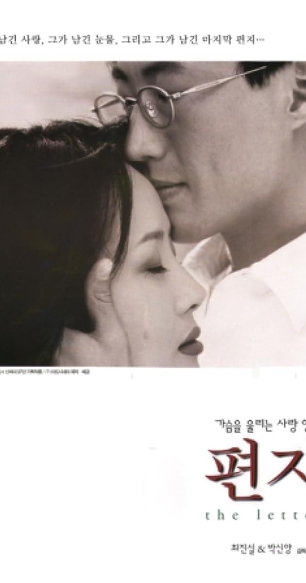 Image Pyeon ji