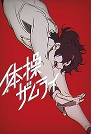 The Gymnastics Samurai Poster
