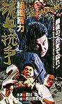 Soshiki bôryoku: Ryûketsu no kôsô 2 (1999) Poster