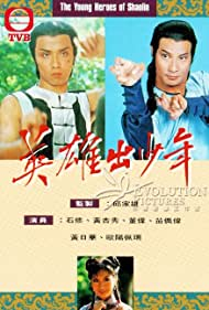 The Young Heroes of Shaolin (1981)