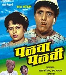 Palva Palvi (1990)