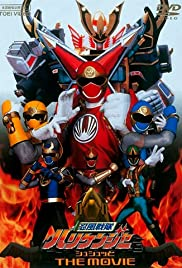 Ninpuu Sentai Hurricanger Shushuuto the Movie Poster