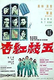 Wu zhi hong xing Poster