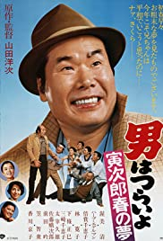 Tora-san's Dream of Spring Poster
