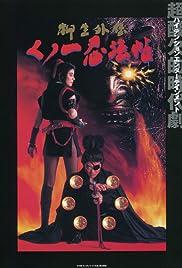 Kunoichi ninpô-chô: Yagyû gaiden Poster
