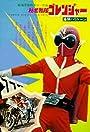 Himitsu Sentai Gorenger: The Bomb Hurricane