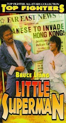 Sheng long huo hu xiao ying xiong (1974)