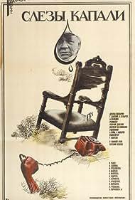 Slyozy kapali (1983)
