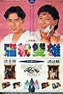 Zhi fen shuang xiong (1990) Poster