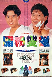 Watch Free Pantyhose Hero (1990)