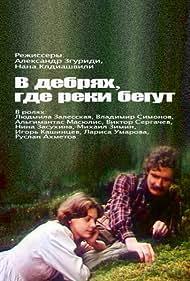 V debryakh, gde reki begut... (1988)