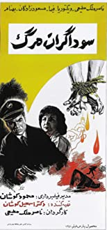 The Merchants of Death (1962)