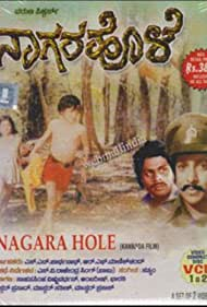 Nagarahole (1977)