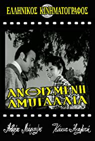 Kakia Analyti and Andreas Barkoulis in Anthismeni amygdalia (1959)