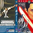 Shen dao (1968)