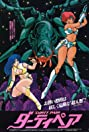 Original Dirty Pair: Project Eden (1987) Poster