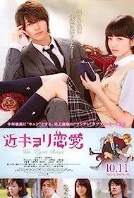 Kinkyori ren'ai (2014)