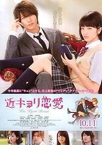 Kinkyori Renai Season Zero (2014)-