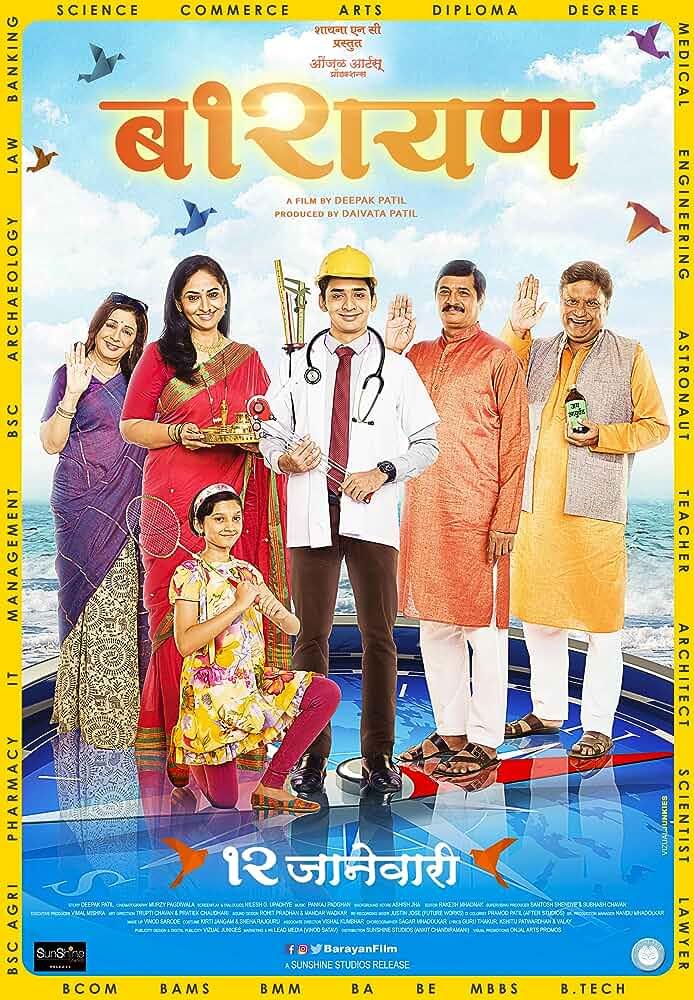 Barayan (2018) Marathi 720p 480p HDRip