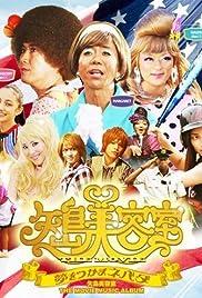 Miracle Girls: Neva-da Stop Dreaming Poster