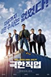 'Extreme Job' becomes highest-grossing film of all time in Korea