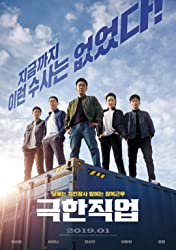 فيلم Extreme Job مترجم