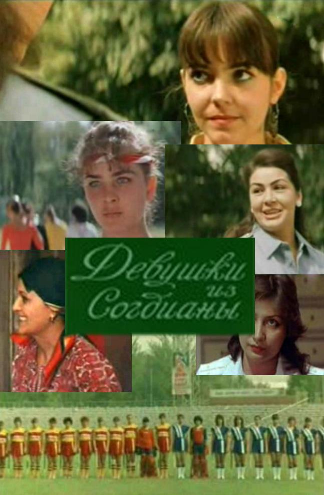 Devushki iz Sogdiany ((1987))