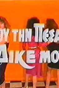 Mou tin pesane, dike mou (1987)